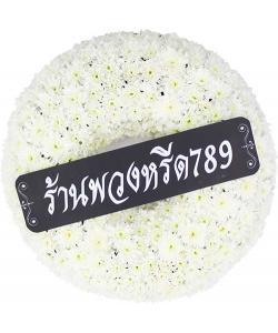 พวงหรีดดอกไม้สด แบบที่ 921