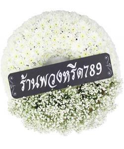 พวงหรีดดอกไม้สด แบบที่ 922