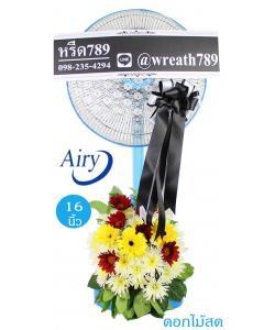 พวงหรีดพัดลมดอกไม้สด แบบที่329a