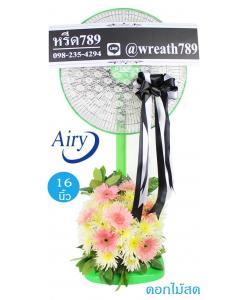 พวงหรีดพัดลมดอกไม้สด แบบที่329b