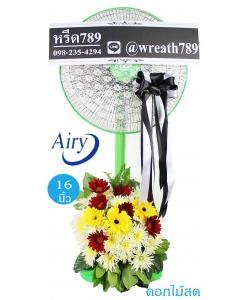 พวงหรีดพัดลมดอกไม้สด แบบที่329c