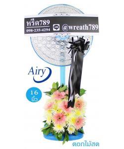 พวงหรีดพัดลมดอกไม้สด แบบที่329d