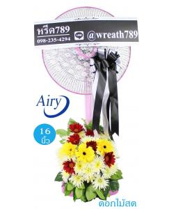 พวงหรีดพัดลมดอกไม้สด แบบที่329e