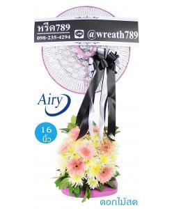 พวงหรีดพัดลมดอกไม้สด แบบที่329f