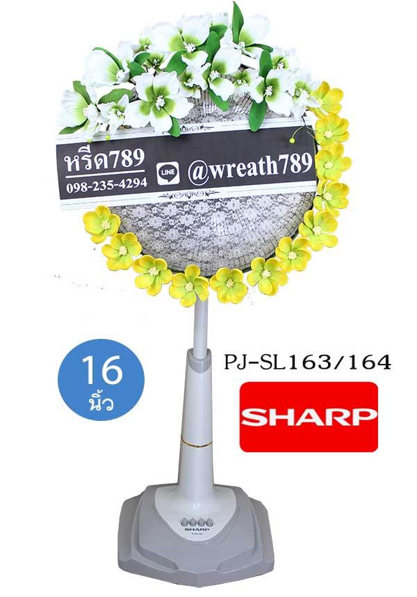 พวงหรีดพัดลมดอกไม้ประดิษฐ์ ส่งฟรี Sharp