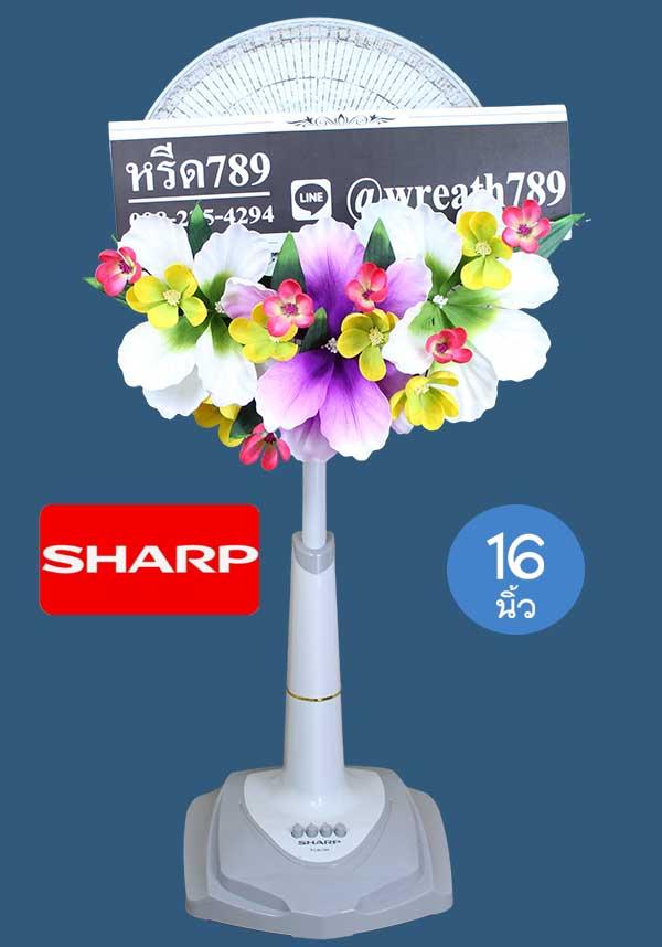 พวงหรีดพัดลมดอกไม้ประดิษฐ์ ส่งฟรี