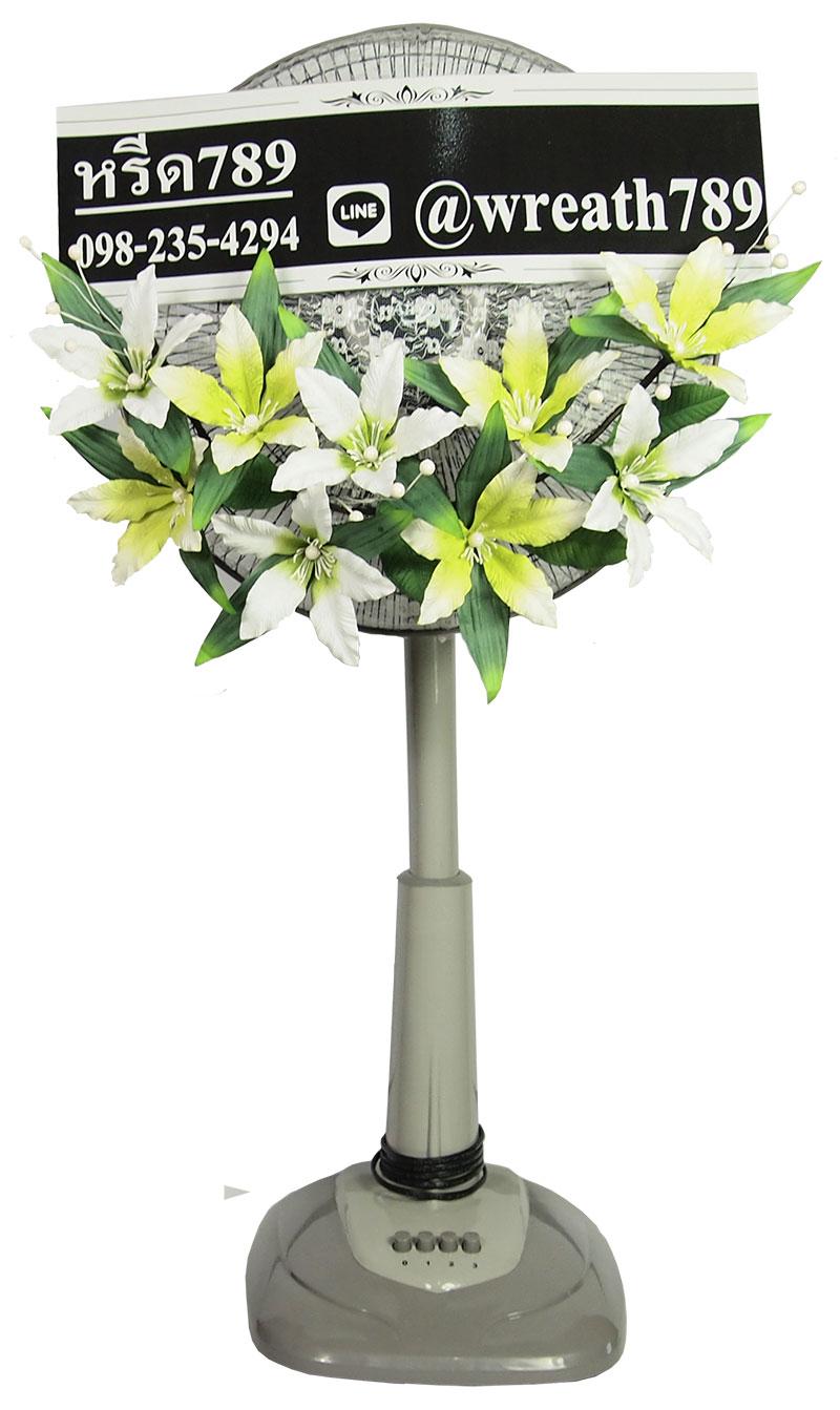 พวงหรีดพัดลม แบบที่322L ดอกไม้ประดิษฐ์ ลิลลี่