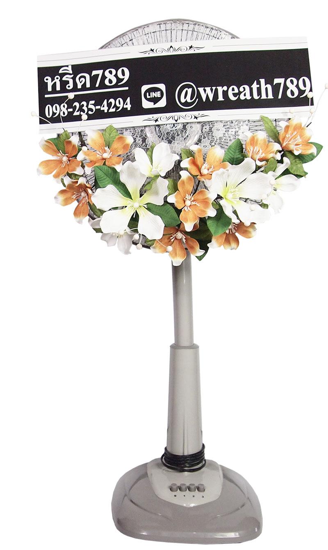 พวงหรีดพัดลม แบบที่322b ดอกไม้โทนสีขาวผสมสีน้ำตาล