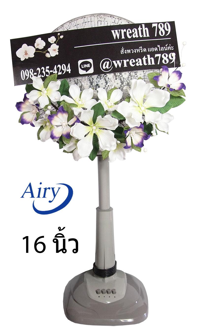 พวงหรีดพัดลม แบบที่322w ดอกไม้โทนสีขาว
