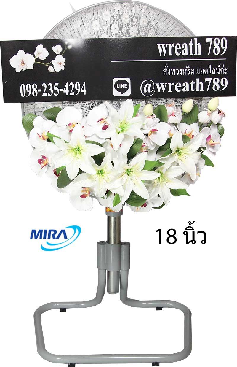 พวงหรีดพัดลม ดอกไม้ประดิษฐ์ แบบที่35 จัดส่งฟรีทุกวัด กรุงเทพฯ