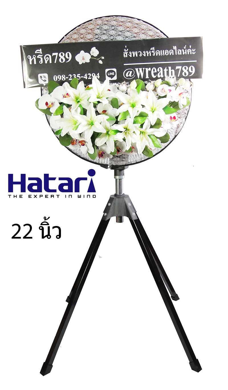 พวงหรีดพัดลม แบบที่39 พัดลมอุตสหกรรม 22 นิ้ว ทนทาน สีดำ Hatari