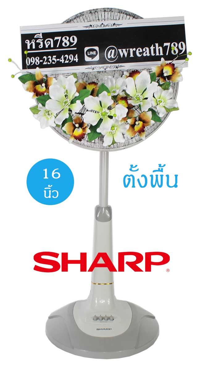 พวงหรีดพัดลม แบบที่1011b 16นิ้ว Sharp wreath789