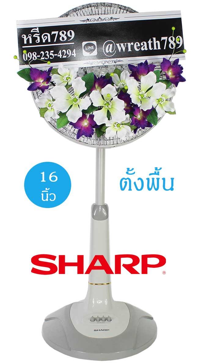 พวงหรีดพัดลม แบบที่1011v 16นิ้ว Sharp wreath789
