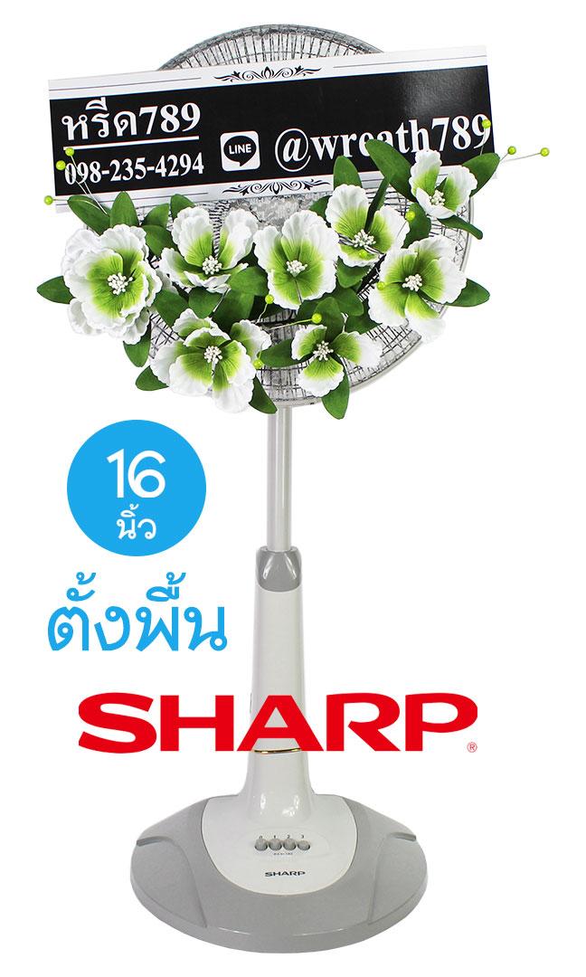 พวงหรีดพัดลม แบบที่104wh 16นิ้ว Sharp wreath789