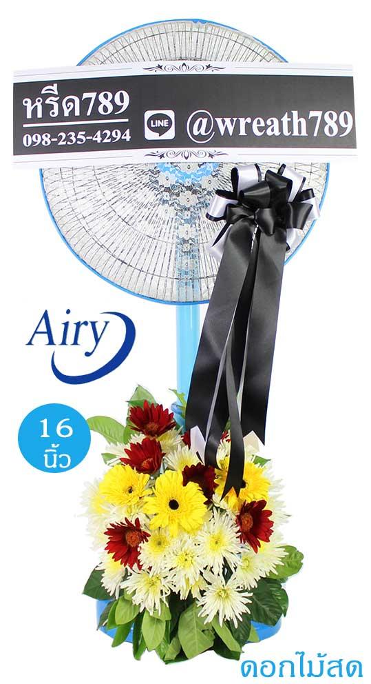 พวงหรีดพัดลมดอกไม้สด แบบที่329a 16นิ้ว airy