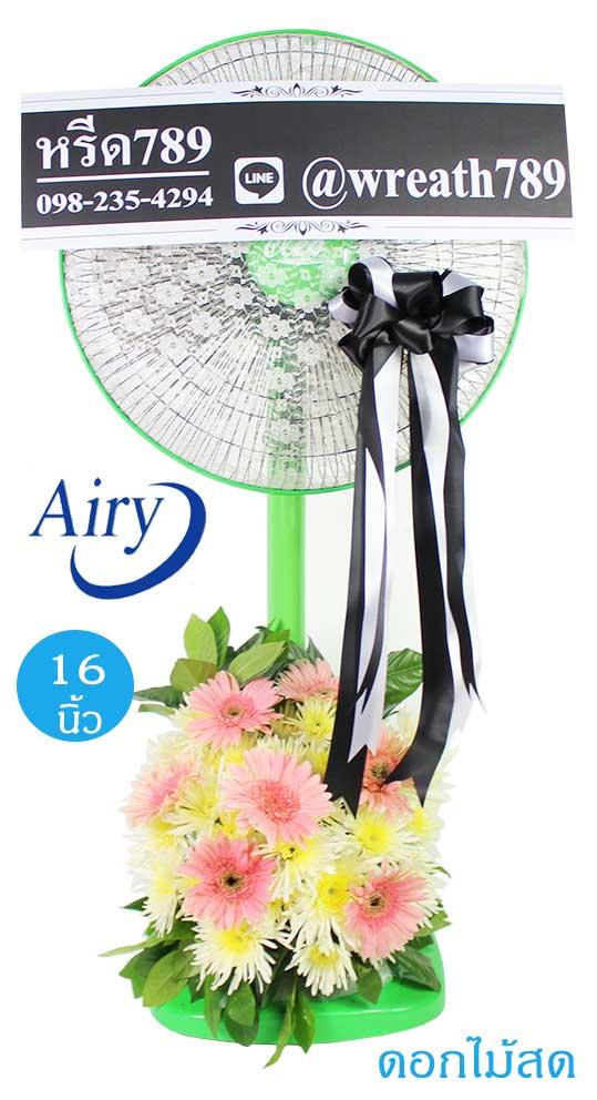 พวงหรีดพัดลมดอกไม้สด แบบที่329b 16นิ้ว airy
