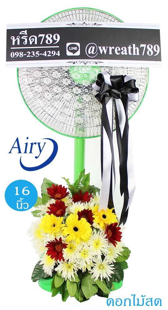 พวงหรีดพัดลมดอกไม้สด แบบที่329c 16นิ้ว airy