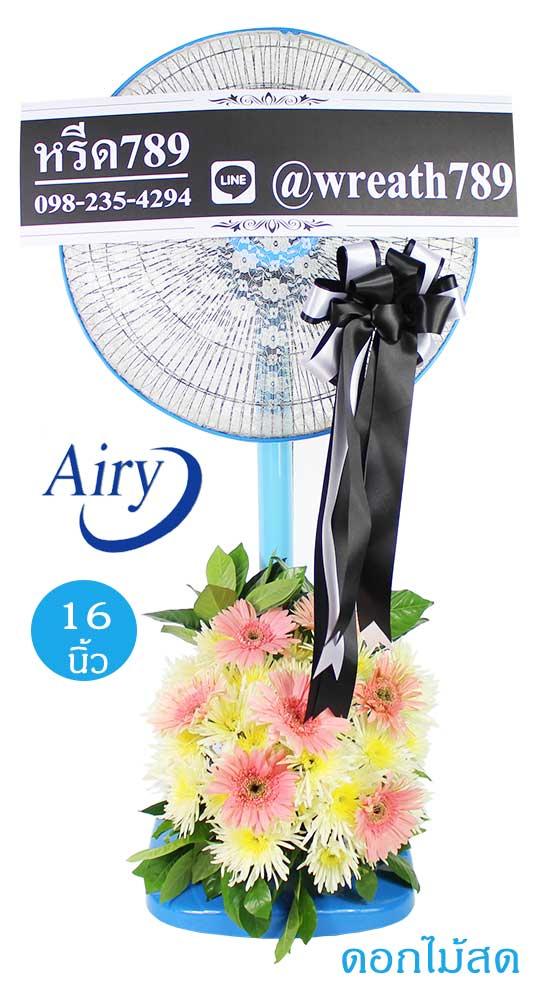 พวงหรีดพัดลมดอกไม้สด แบบที่329d 16นิ้ว airy