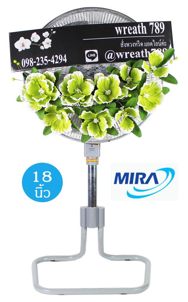 พวงหรีดพัดลม แบบที่352gg พัดลมอุตสาหกรรม สีเทา mira พวงหรีดดอกไม้ประดิษฐ์