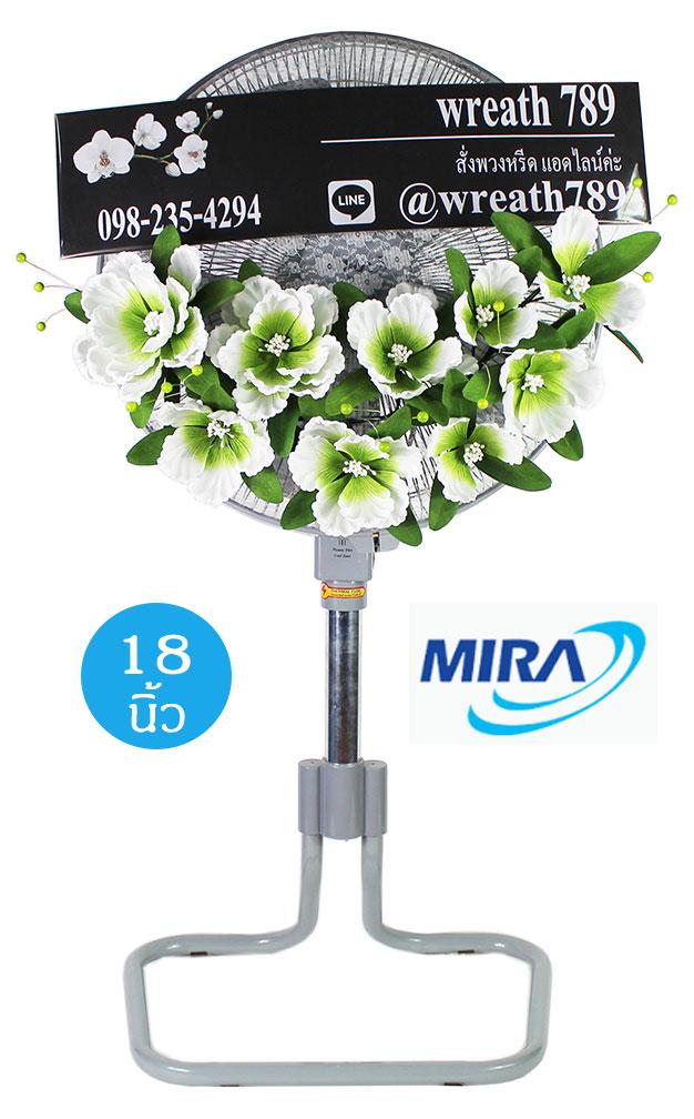 พวงหรีดพัดลม แบบที่352wh พัดลมอุตสาหกรรม สีเทา mira พวงหรีดดอกไม้ประดิษฐ์