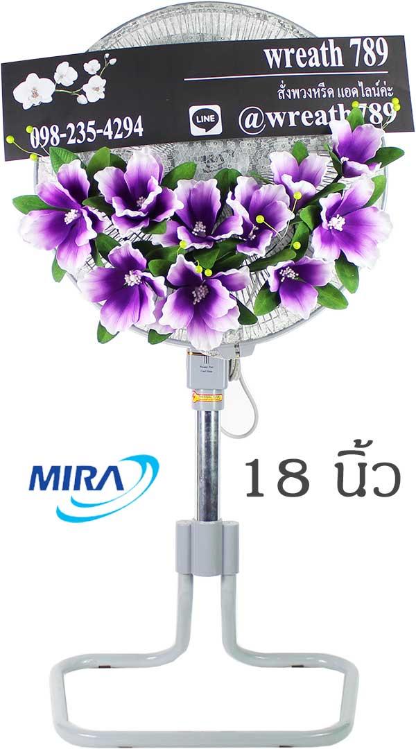 พวงหรีดพัดลม แบบที่355tv พัดลมอุตสาหกรรม สีเทา mira พวงหรีดดอกไม้ประดิษฐ์