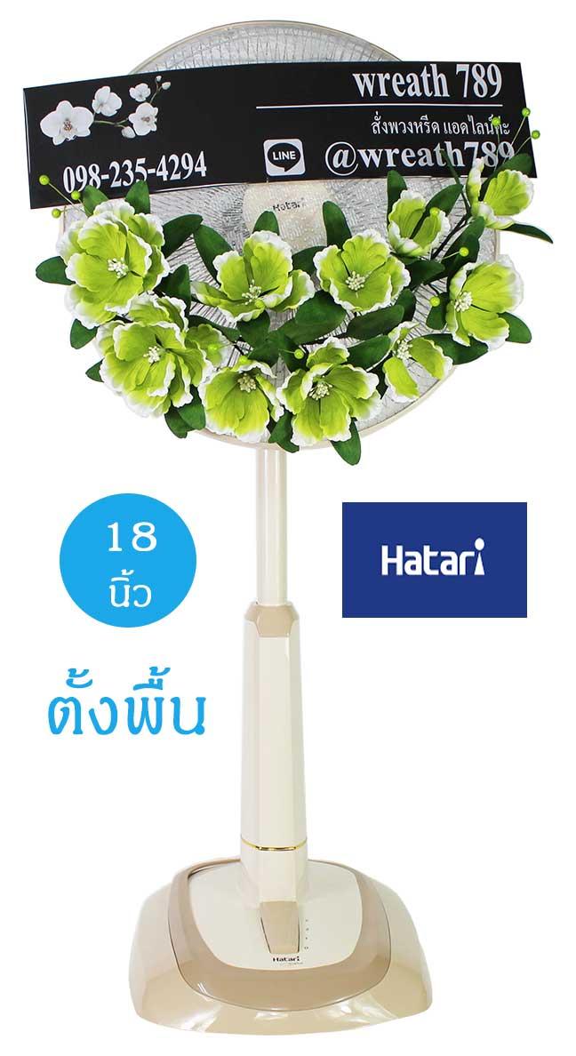 พวงหรีดพัดลม แบบที่613g ขนาด 18นิ้ว ดอกไม้โทนน้ำตาล