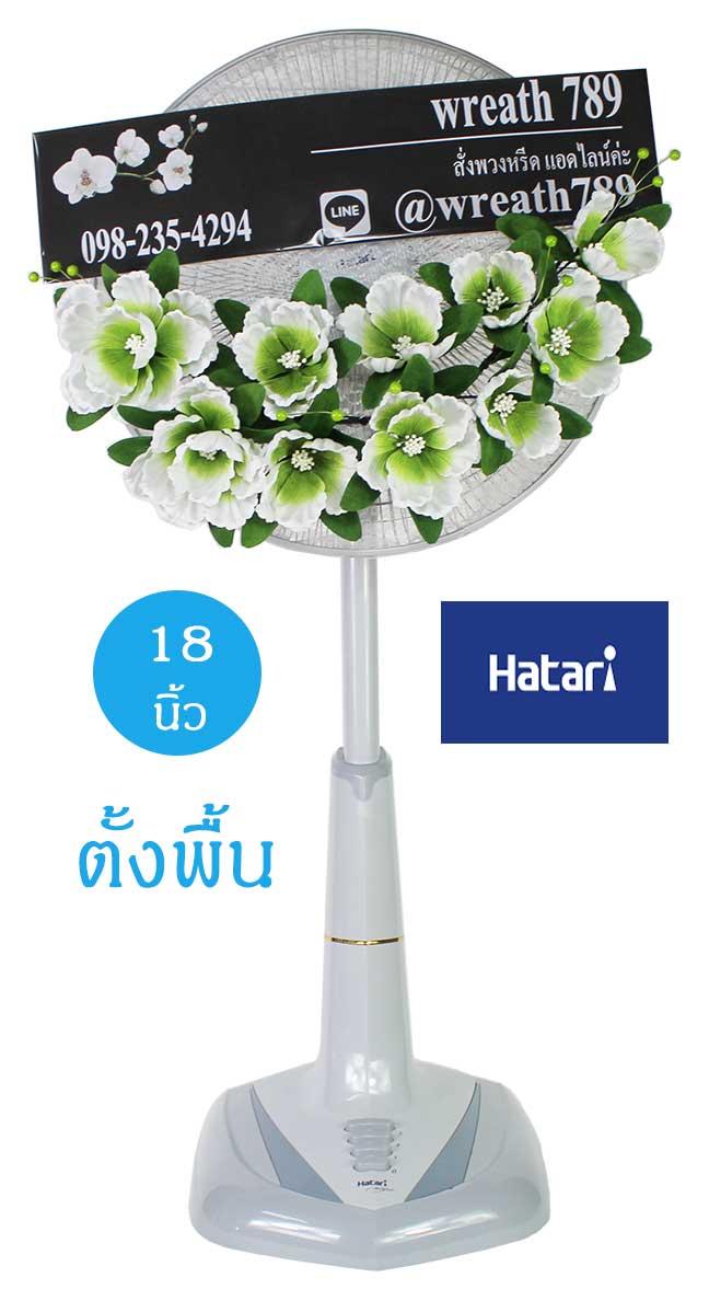 พวงหรีดพัดลม แบบที่613wh ขนาด 18นิ้ว ดอกไม้โทนน้ำตาล