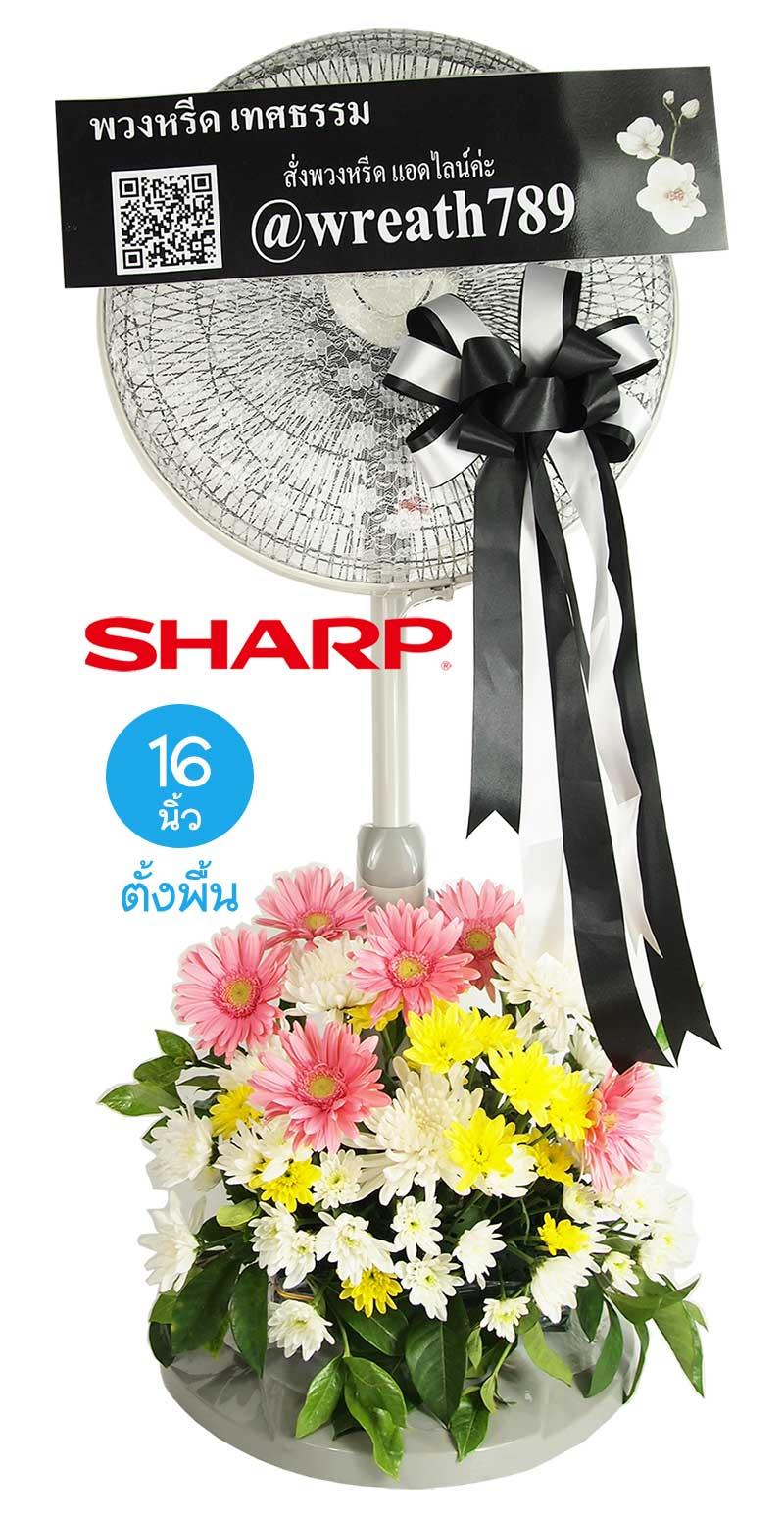 พวงหรีดพัดลมดอกไม้สด แบบที่106a 16นิ้ว Sharp
