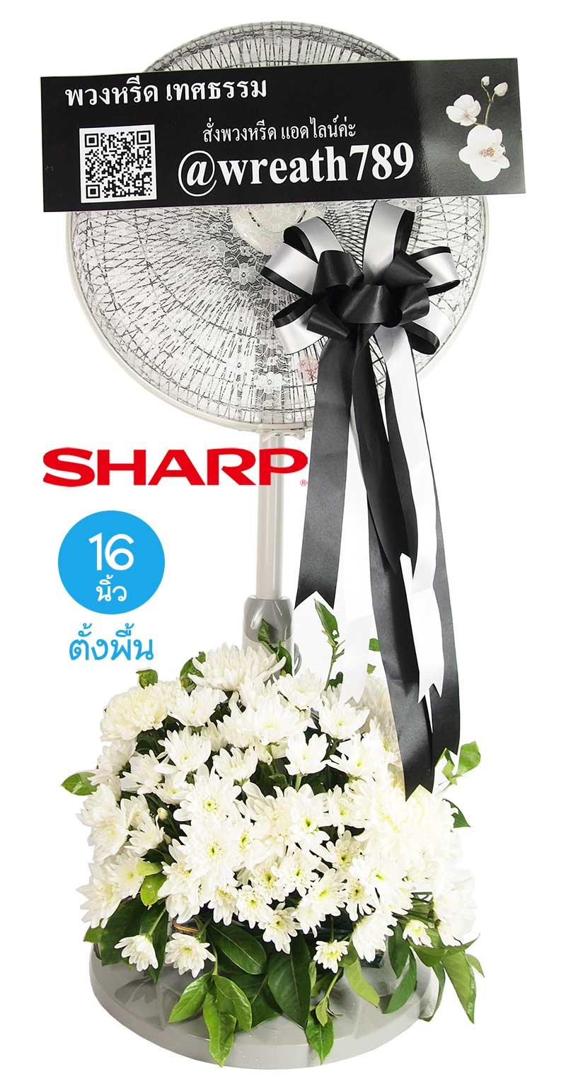 พวงหรีดพัดลมดอกไม้สด แบบที่106e 16นิ้ว Sharp