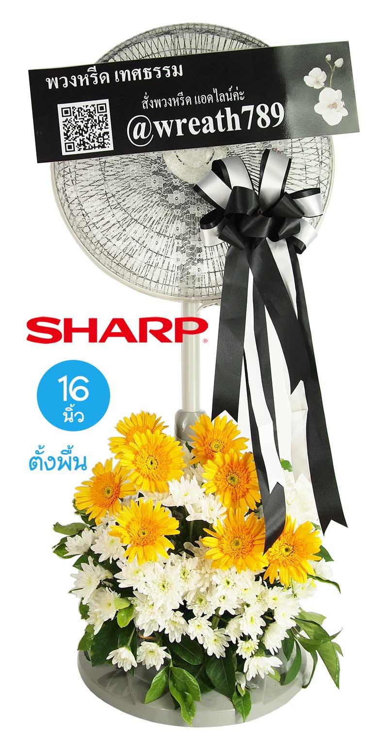พวงหรีดพัดลมดอกไม้สด โทนขาวเหลืองดอกเยียบีร่า แบบที่106h 16นิ้ว Sharp
