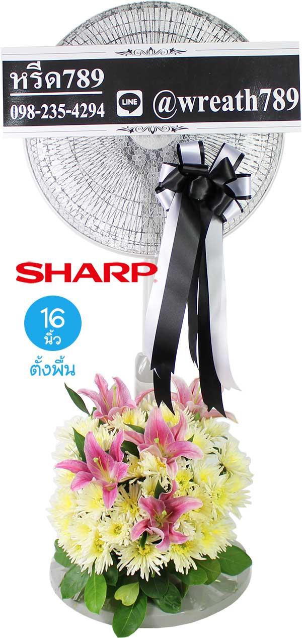 พวงหรีดพัดลมดอกไม้สด ดอกลิลลี่สีชมพู แบบที่106i 16นิ้ว Sharp