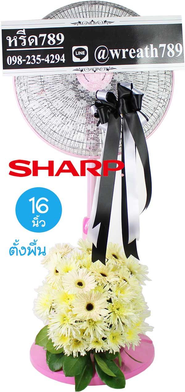 พวงหรีดพัดลมดอกไม้สด แบบที่106m 16นิ้ว Sharp