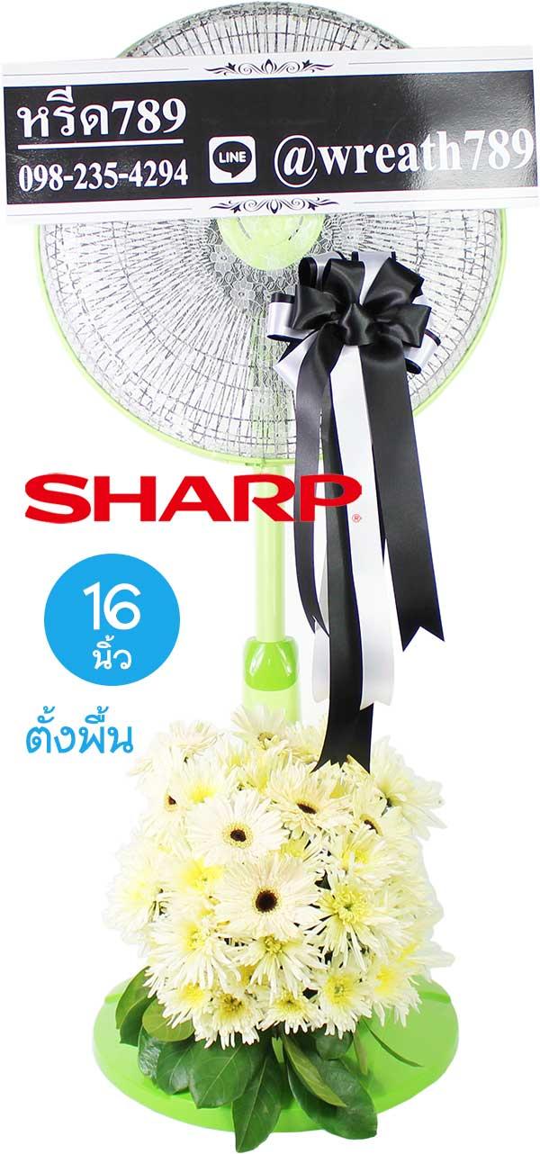 พวงหรีดพัดลมดอกไม้สด แบบที่106n 16นิ้ว Sharp