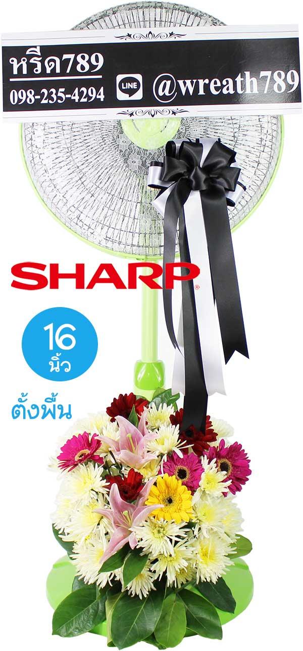 พวงหรีดพัดลมดอกไม้สด ดอกลิลลี่สีเขียว แบบที่106p 16นิ้ว Sharp