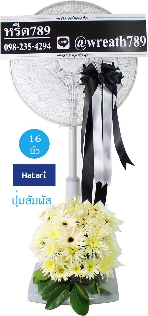 พวงหรีดพัดลมดอกไม้สด แบบที่106q 16นิ้ว Hatari
