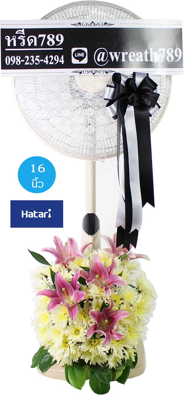 พวงหรีดพัดลมดอกไม้สด แบบที่106t 16นิ้ว Hatari