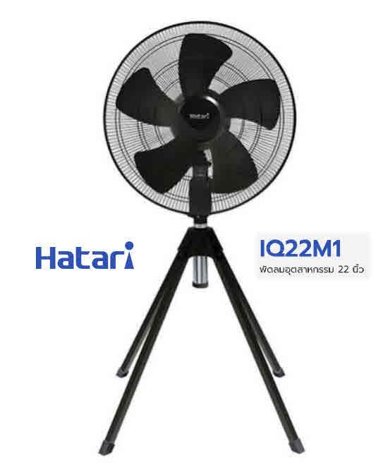 พัดลม hatari iq22m1 22 นิ้ว