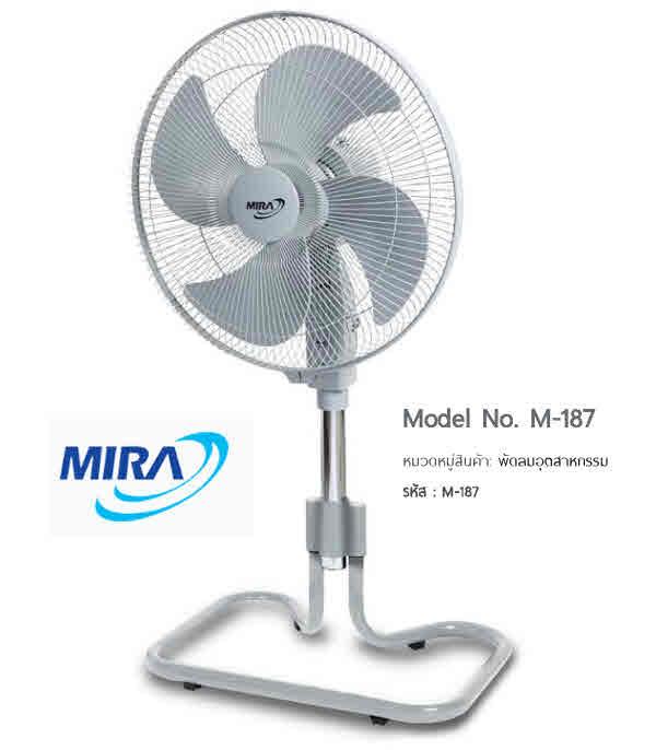 พัดลมอุตสาหกรรม mira M-187