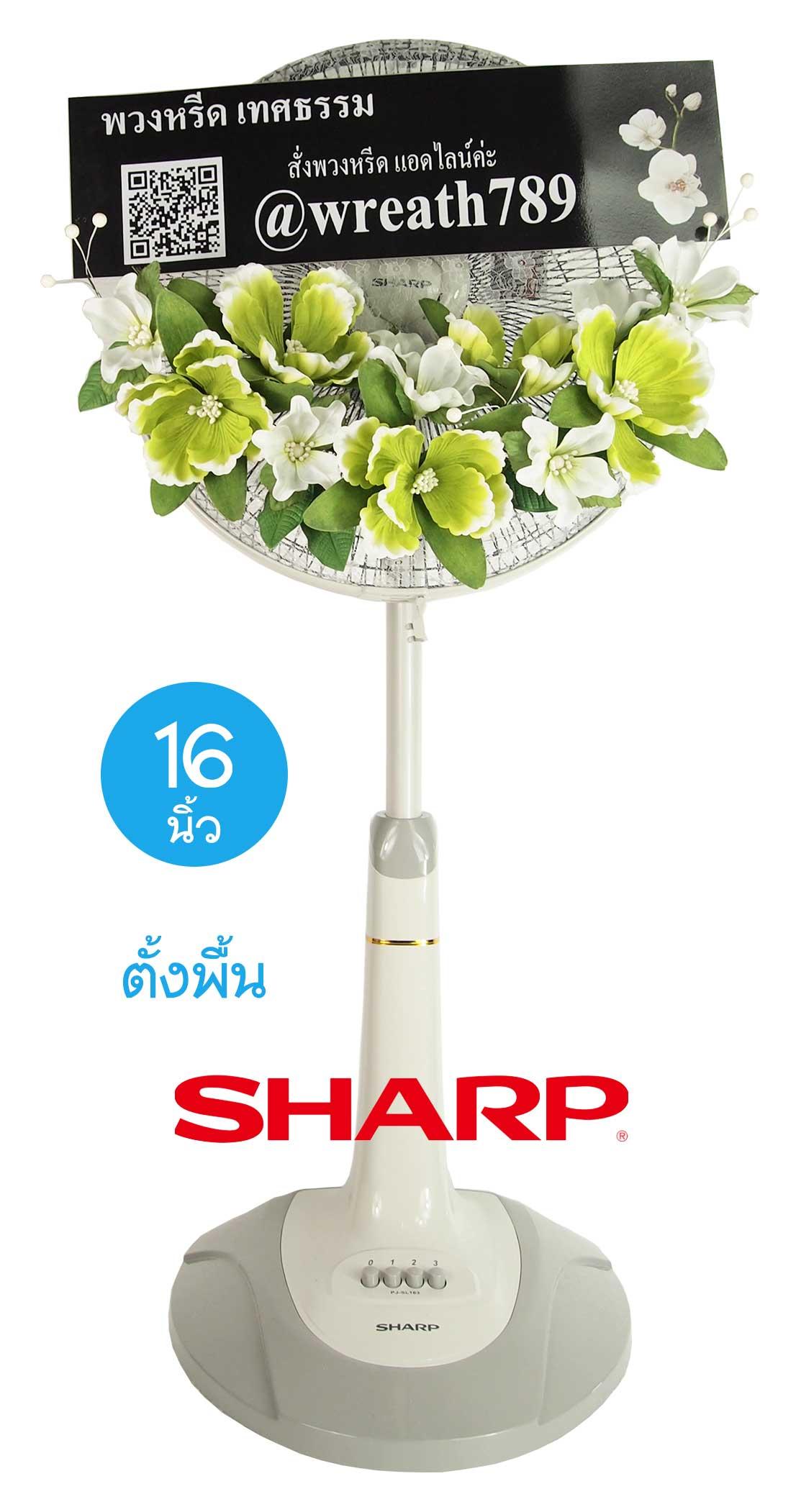 พวงหรีดพัดลม แบบที่104g 16นิ้ว Sharp wreath789
