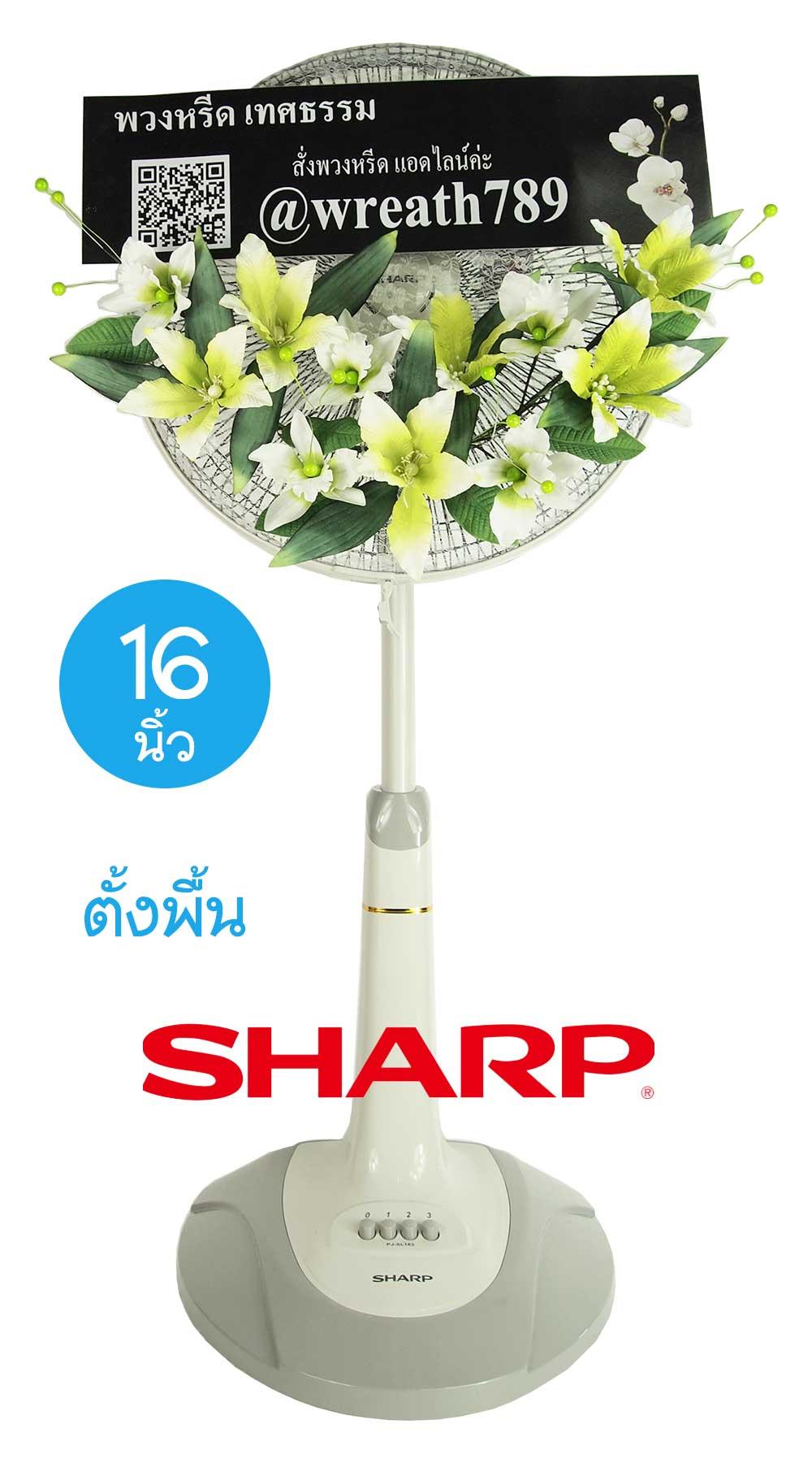 พวงหรีดพัดลม แบบที่105g 16นิ้ว Sharp พัดลมสีเทา wreath789
