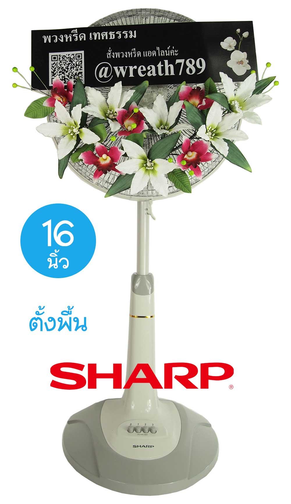 พวงหรีดพัดลม แบบที่105r 16นิ้ว Sharp พัดลมสีเทา wreath789