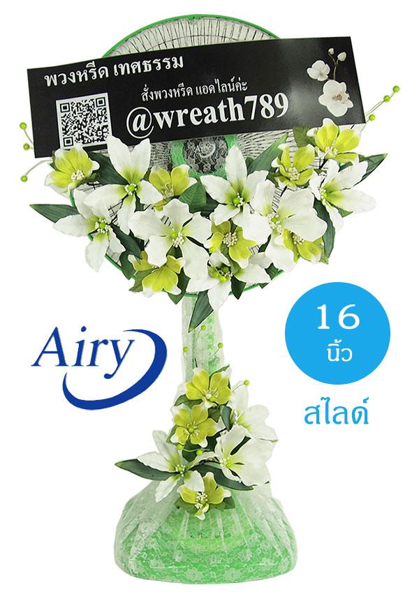 พวงหรีดพัดลม แบบที่1322 wreath789