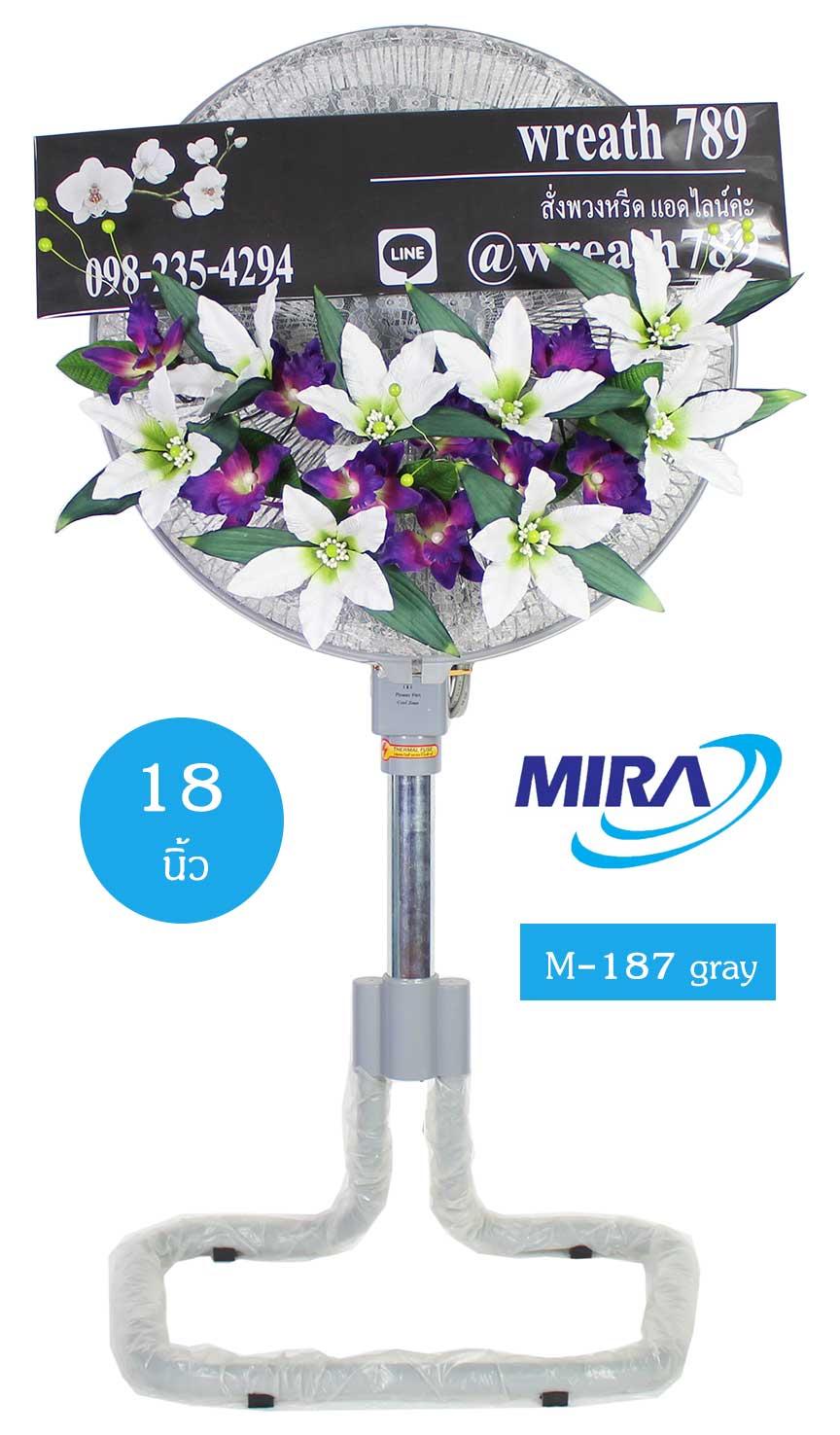 พวงหรีดพัดลม แบบที่351v พัดลมอุตสาหกรรม สีเทา mira พวงหรีดดอกไม้ประดิษฐ์