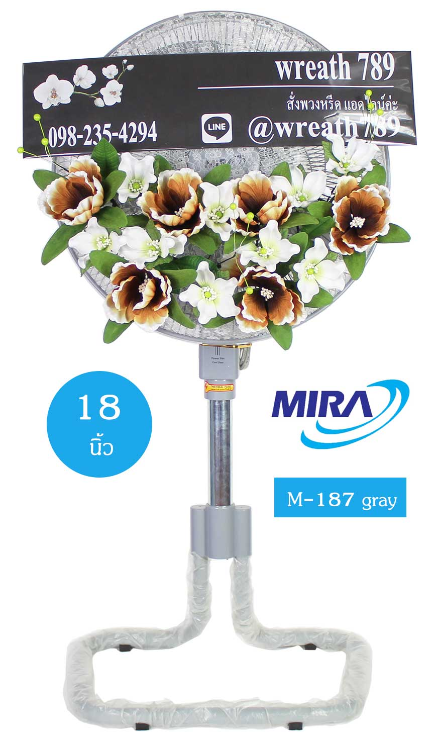 พวงหรีดพัดลม แบบที่352b พัดลมอุตสาหกรรม สีเทา mira พวงหรีดดอกไม้ประดิษฐ์