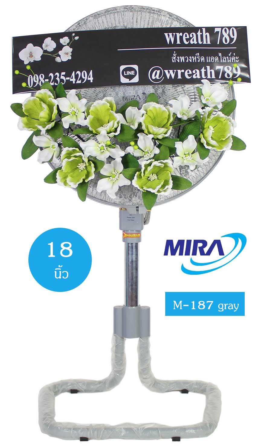 พวงหรีดพัดลม แบบที่352g พัดลมอุตสาหกรรม สีเทา mira พวงหรีดดอกไม้ประดิษฐ์