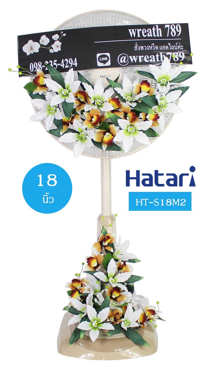 พวงหรีดพัดลม แบบที่611b ขนาด 18นิ้ว ดอกไม้โทนสีม่วง