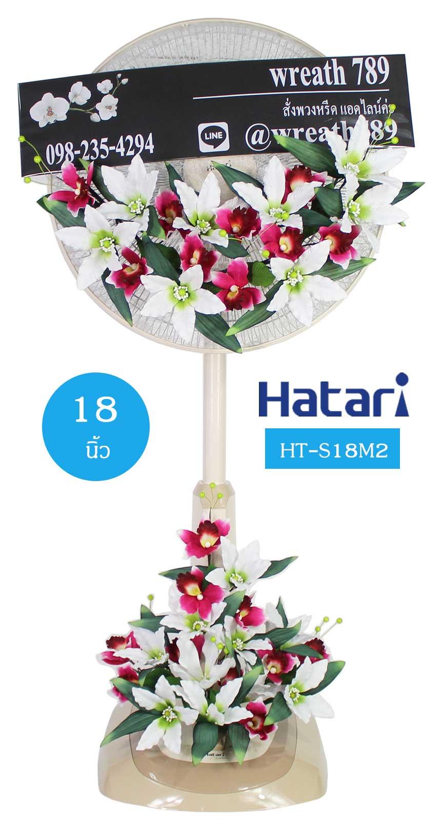 พวงหรีดพัดลม แบบที่611r ขนาด 18นิ้ว ดอกไม้โทนชมพูอมแดง