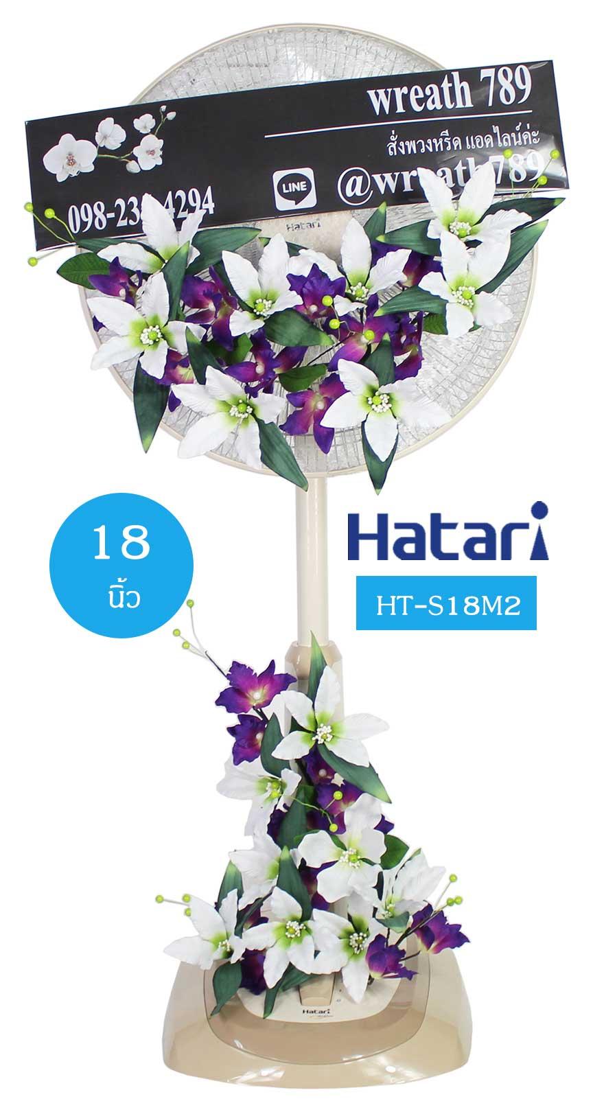 พวงหรีดพัดลม แบบที่611v ขนาด 18นิ้ว ดอกไม้โทนสีม่วง