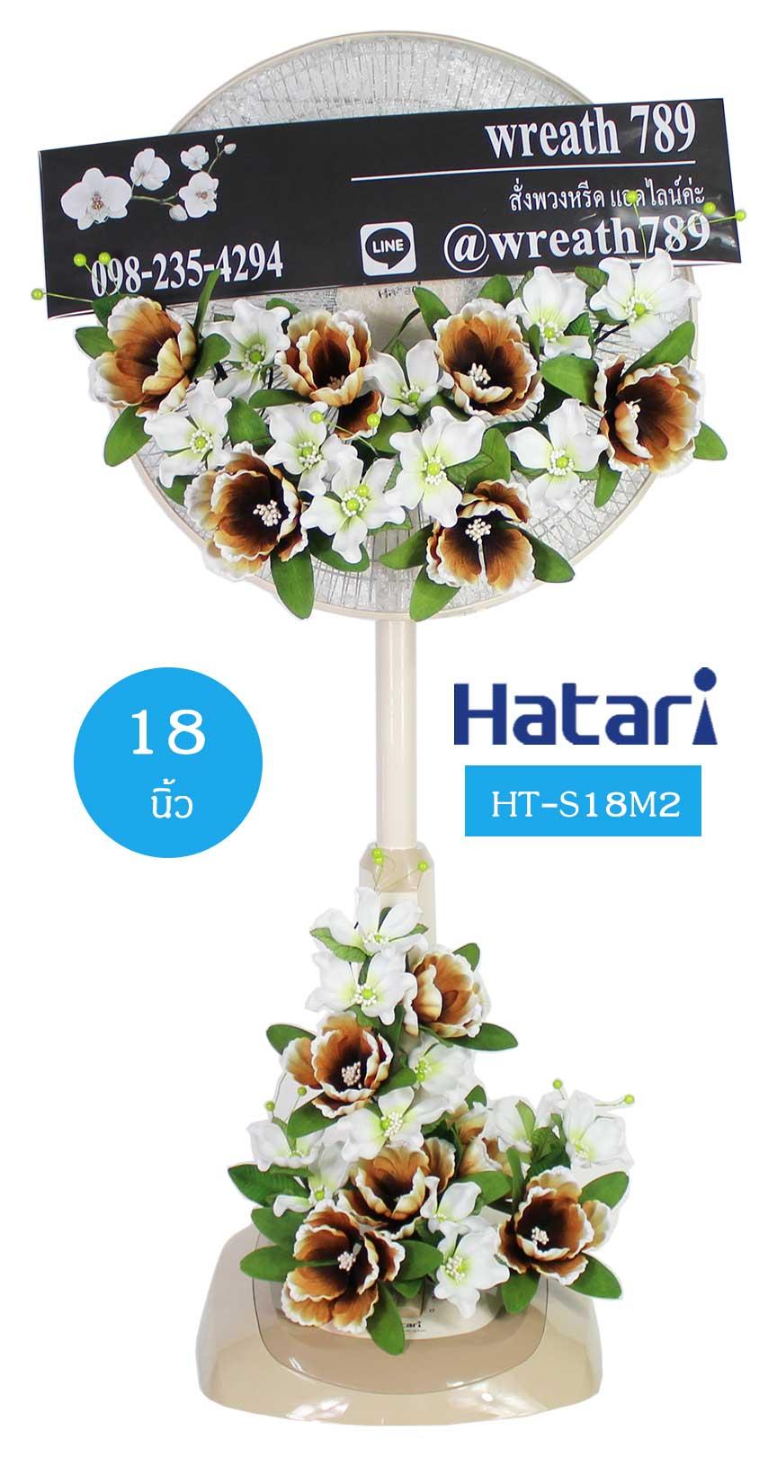 พวงหรีดพัดลม แบบที่612b ขนาด 18นิ้ว ดอกไม้โทนน้ำตาล
